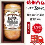 信州ハム軽井沢ギフトセット木箱入り・(XO-50)・10%引・送料無料・(特級ロースハム)