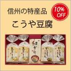 高野(こうや)豆腐ギフト・10%引・健康に必要な、大切な栄養素が豊富に含まれたギフトです。中元・歳暮・慶事・仏事・御祝・御礼・お返し 和・MC-15