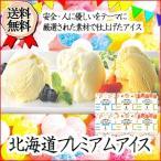ショッピングアイスクリーム 送料無料 北海道 北海道の素材仕様 プレミアム アイスクリーム7個セット スイーツ デザート お取り寄せ 記念日 贈り物 カップアイス