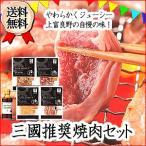 其它 - 北海道 上富良野 焼肉セット&焼肉のタレ 詰合せグルメ