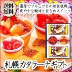 北海道 みれい菓札幌カタラーナギフト 詰合せ お菓子