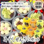 送料無料 北海道 十勝 和スイーツ 冷やしぜんざいセット 和菓子 ギフト お取り寄せ 記念日 スイーツ デザート ぜんざい