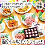 送料無料 北海道 海の幸 箱館十二単 珍味 おつまみ セット お取り寄せ 数の子 松前漬