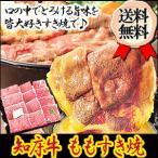 北海道 知床牛ももすき焼き用肉 牛肉 黒毛和牛