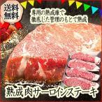 熟成肉サーロインステーキ用肉 800g 牛肉