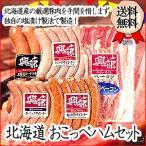 送料無料 北海道産 豚肉使用 おこっぺハムセット ギフト 詰合せ ハム ソーセージ 製造元直送 贈り物 記念日 OF32