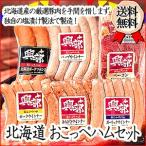 送料無料 北海道産 豚肉使用 おこっぺハムセット ギフト 詰合せ ハム ソーセージ 製造元直送 贈り物 記念日 op42