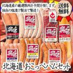 送料無料 北海道産 豚肉使用 おこっぺハムセット ギフト 詰合せ ハム ソーセージ 製造元直送 贈り物 記念日 op52