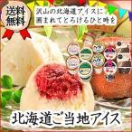 ショッピングアイスクリーム 北海道 ご当地アイスクリームギフトセット