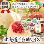 ショッピングアイスクリーム 北海道 ご当地アイスクリームギフトセット7個