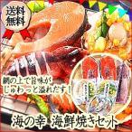 北海道 海鮮バーベキューセット BBQ 小樽海洋水産