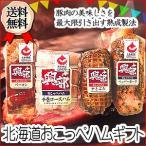 送料無料 北海道産 豚肉使用 おこっぺハムセット ギフト 詰合せ ハム お取り寄せ 贈り物 記念日 op100