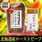 送料無料 北海道産 ローストビーフ ギフト 札幌バルナバハム  贈り物 記念日