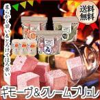 送料無料 北海道 北海道の素材 柔らかギモーヴとほんのり甘いクレームブリュレ ギモーヴ クレームブリュレ スイーツ デザート