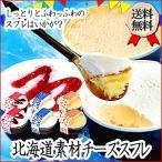 送料無料 北海道 北海道の素材使用 ふんわりやわらかチーズスフレ チーズ スフレ スイーツ デザート ギフト お取り寄せ 記念日