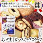 送料無料 北海道 銘菓 よいとまけ ハスカップスイーツギフト お菓子 詰合せ お土産 製造元直送 記念日 スイーツ デザート ご当地