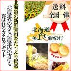 ひまわりコース カタログギフト 内祝 御祝 グルメ 食品 ギフト 北海道