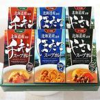 ベル食品 北海道産素材スープカレーギフト