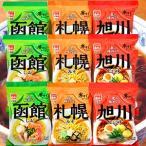 菊水 北の味めぐり寒干しラーメン 18食