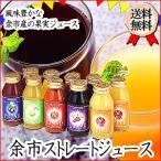送料無料 北海道 余市ストレートジュース ギフト お取り寄せ 記念日 果物