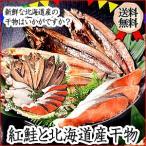 送料無料 北海道 紅鮭 北海道産干物 一夜干し セット 詰合せ 製造元直送 記念日 ほっけ さんま 宗八かれい