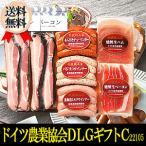 送料無料 北海道  札幌バルナバハム ドイツ農業協会DLGギフトC 詰合せ ハム ソーセージ  贈り物 記念日 製造元直送