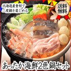 送料無料 北海道産 海鮮二色鍋セット お取り寄せ 記念日 魚介類 ズワイガニ 寄せ鍋