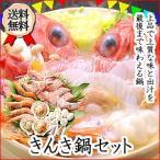 送料無料 北海道 きんき鍋セット 贈答品 贈り物 お取り寄せ 記念日 キンキ 詰合せ