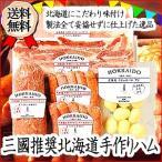 送料無料 北海道 北海道産 三國シェフ推奨 手作りハムギフトセット 贈答品 贈り物 グルメ ベーコン チーズ お取り寄せ