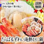 送料無料 北海道 海鮮かに鍋セット お取り寄せ 記念日 魚介類 タラバガニ ズワイガニ 鮭 ほたて