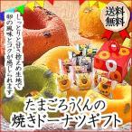 送料無料 北海道 たまごろうくんの焼きドーナツ ギフト 詰合せ お取り寄せ 記念日 デザート スイーツ
