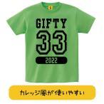 誕生日プレゼント 女性 男性 30代 オリジナル名入れ カレッジ TEE 1 おもしろtシャツ メンズ レディース ギフト GIFTEE