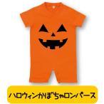 ベビー服 子供服 ハロウィン ランタン 仮装 衣装 ジャックオーランタン かぼちゃ ロンパース なりきり 男の子 女の子