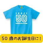 父の日 Tシャツ 50歳のお誕生日に最適 ISOJI50 祝い 父の日 お祝い Tシャツ おもしろtシャツ メンズ レディース ギフト GIFTEE