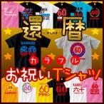 還暦祝い プレゼント 男性 上司 女性 還暦 Tシャツ カラフル Tシャツ 特集  赤いちゃんちゃんこ ならぬ GIFTEE 父 母 女性 男性 贈り物 内祝い GIFTEE