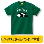 父の日 Tシャツ Relax TEEアニマル パンダ おもしろtシャツ メンズ レディース ギフト GIFTEE