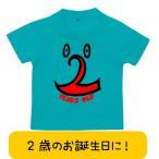 誕生日プレゼント 2歳 2歳のお誕生日に。サイズも豊富2 YEARS OLD ターコイズブルー 誕生日 プレゼント お祝い 出産祝い Tシャツ おも..
