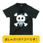 誕生日プレゼント 1歳 キッズ ベビー Tシャツ我が子に 出産祝いに おしゃぶりガイコツ ブラック 誕生日 プレゼント お祝い 出産祝い Tシャツ おもしろtシャツ