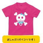 誕生日プレゼント 1歳 キッズ ベビー Tシャツ我が子に 出産祝いに おしゃぶりガイコツ トロピカルピンク 誕生日 プレゼント お祝い 出産祝い Tシャツ GIFTEE