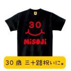 Yahoo!ギフト プレゼント Tシャツ GIFTEE誕生日プレゼント 女性 男性 30代 30歳のお誕生日に MISOJI SMILE Tシャツ 誕生日 お祝い 誕生日 プレゼント 三十路 Tシャツ GIFTEE