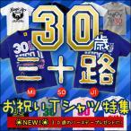 おもしろtシャツ 誕生日プレゼント 女性 男性 30代  あすつく 三十路 お祝いTシャツ 特集 三十路祝い 30歳 プレゼント メンズ レディース GIFTEE