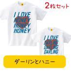 ペアルック カップル 夏 お揃いで I LOVE ダーリン ハニーTシャツ1 お誕生日 ペア 夫婦 カップル おもしろtシャツ ギフト GIFTEE