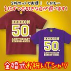 結婚50周年記念 ペアTシャツお誕生日 金婚式 ペア 夫婦 お祝い おそろい プレゼント おもしろtシャツ メンズ レディース ギフト GIFTEE