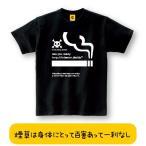 No smoking please TEE 禁煙Tシャツ おもしろtシャツ メンズ レディース ギフト GIFTEE