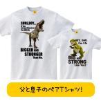 親子ペア 親子お揃い Tシャツ 親子ペアルック 父子ペア ティラノサウルス 親子 父子 ペア Tシャツ 恐竜 おもしろtシャツ メンズ GIFTEE