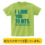 バレンタイン ギフト プチギフト I LOVE YOU TO BITS Tシャツバレンタインデー おもしろtシャツ メンズ レディース ギフト GIFTEE