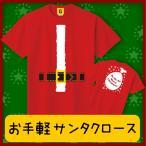 クリスマス サンタクロース サンタ tシャツ クリスマスプレゼント ★手軽にサンタになれちゃうTシャツ★