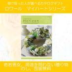 カタログギフト 2600円コース マイハート ホライズン お祝い 内祝い 仏事用
