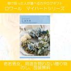 カタログギフト 3100円コース マイハート レイク お祝い 内祝い 仏事用