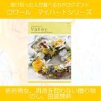 カタログギフト 4600円コース マイハート バレイ お祝い 内祝い 仏事用